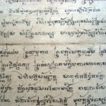 Vietnam Writing